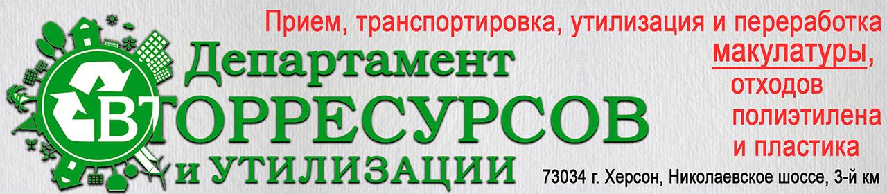 Цена прием макулатуры в херсоне на сдача макулатуры красногорск